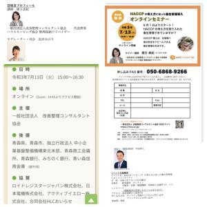 小規模飲食店向けのHACCP講座をリアル&オンラインイベント青森県で開催します!