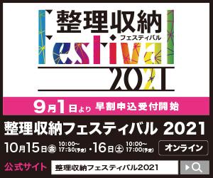 整理収納フェスティバル2021事前申し込み受付、今日からスタート!