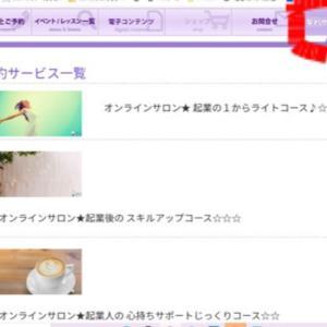 10月からの新メニュー紹介♪オンラインサロンオープンします!