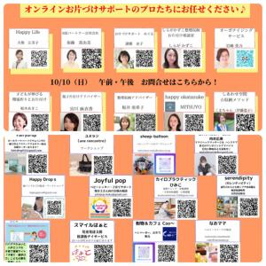 10/10(日)オンライン&リアルのMIXイベント出展者紹介動画♪