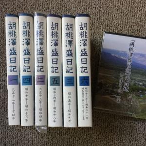 ブックカバーチャレンジ(2)「胡桃沢 盛 日記」