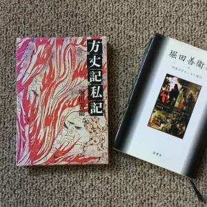 ブックカバーチャレンジ(3)「方丈記私記」堀田善衛