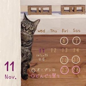 11月の営業日とお詫び