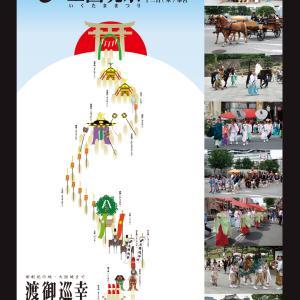 生國魂祭ポスター制作