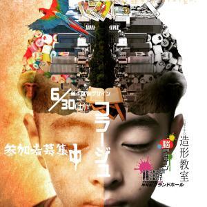 参加者募集中!六覺千手の造形教室第4回「脳デザイン」~PROJECT【NO】~コラージュ~バラバラのイメージを貼り付けて不思議な世界をつくろう~