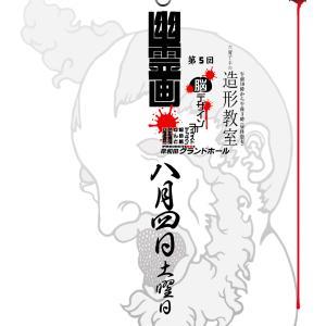 六覺千手の造形教室「脳デザイン」第5回開催決定!「幽霊画」に挑戦!