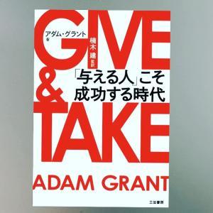 オススメの本『GIVE&TAKE』