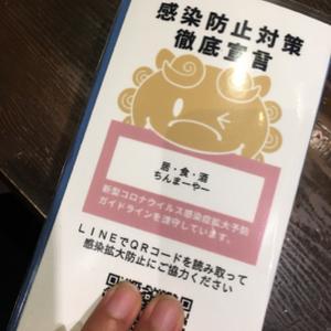 沖縄県コロナ対策アプリ「リッカ」