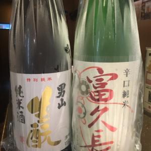 【新入荷日本酒】「富久長」「男山生酛」