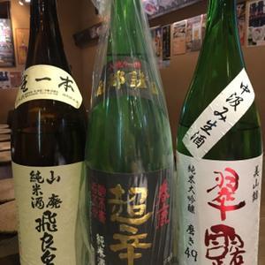 日本酒 春鹿・飛良泉・翠露が入荷!