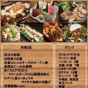 夏の3時間飲み放題ご宴会プランお一人様3500円プラン