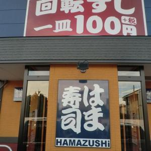 #はま寿司