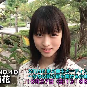 【動画】STU48の2期生オーディション、乳見せアピールが過熱!