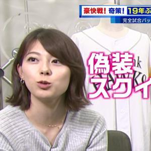 【画像】TBSのS☆1で上村彩子アナのドスケベおっぱいwwwwww