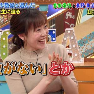 【画像】TBS江藤愛アナのおっぱいエッチエチwwww(その他の人に会ってみた)
