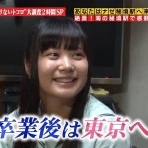 【画像】田舎女子高生「卒業したら東京に行きたい」→上京した結果、エチエチな韓流女子にwwwww