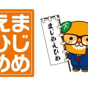 【画像】愛媛県まじめ課のおっぱいが不真面目と話題に