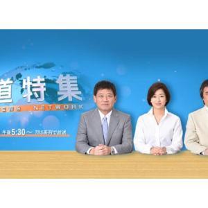【パイスラ】TBS報道特集が爆乳素人女性にインタビューwwwwww