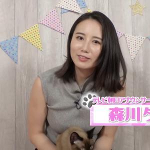 【画像】森川夕貴アナが最新動画でノースリおっぱい、エッチな体位を撮られてしまう