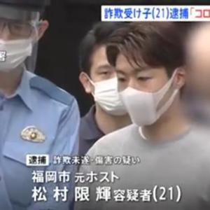 【画像】詐欺の受け子で逮捕された男(21)、「夢」を書いたメモを公開されてしまうwww