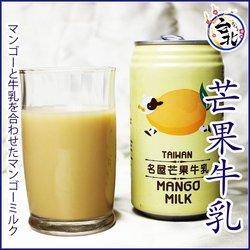 【朗報】台湾「日本ワクチンありがとう💓お礼にマンゴー牛乳無料!」今すぐ飲みに行くぞ!