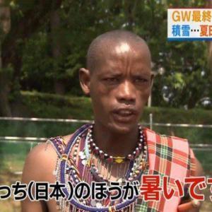 【画像】日本、アフリカより暑かったwwwwwwwwwww