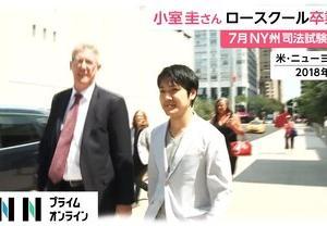 【朗報】小室圭さん、NYの司法試験を受け現地で就職へ