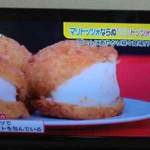 【画像】新韓国グルメ『鶏トッツォ』が巷で大ブームwwwwwwww