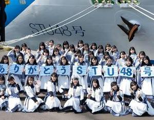 【朗報】STU48号さん、引退後はお国のために働いていた