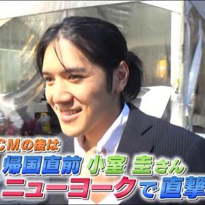 【画像】小室圭、一転笑顔
