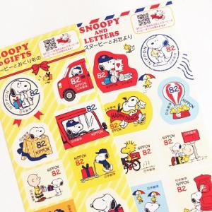 最近買った切手