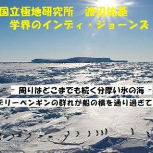 めくるめく知のフロンティア・学究達 =036= / 渡辺佑基(06/mn)