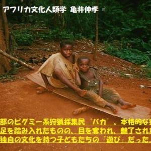 めくるめく知のフロンティア・学究達 =084= / 亀井伸孝(01)