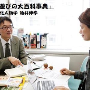 めくるめく知のフロンティア・学究達 =091= / 亀井伸孝(08/09)