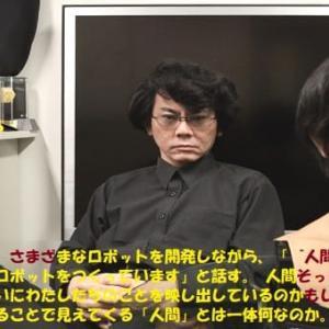 めくるめく知のフロンティア・学究達 =094= / 石黒 浩(02/mn)