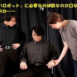 めくるめく知のフロンティア・学究達 =096= / 石黒 浩(04/10)