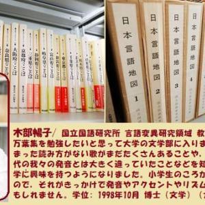 消滅危機の日本語を守る_知の学究達=203=/木部暢子(04/mn)