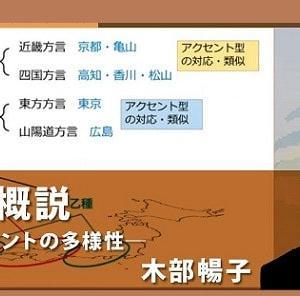 消滅危機の日本語を守る_知の学究達=204=/木部暢子(05/10)