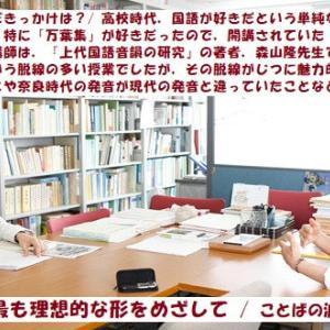 消滅危機の日本語を守る_知の学究達=205=/木部暢子(06/10)