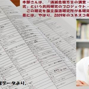 消滅危機の日本語を守る_知の学究達=206=/木部暢子(07/10)
