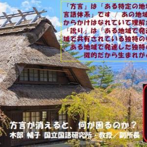 消滅危機の日本語を守る_知の学究達=207=/木部暢子(08/10)