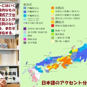 消滅危機の日本語を守る_知の学究達=208=/木部暢子(09/10)
