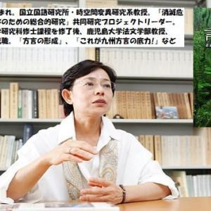 消滅危機の日本語を守る_知の学究達=209=/木部暢子(10/10)