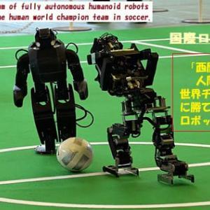 """人に挑む""""RoboCup""""_知の学究達=210=/秋山 & 中島(01/mn)"""
