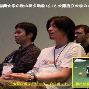 """人に挑む""""RoboCup""""_知の学究達=211=/秋山 & 中島(02/mn)"""