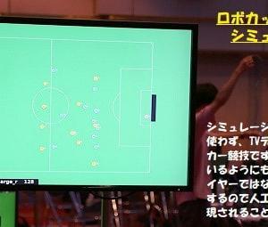 """人に挑む""""RoboCup""""_知の学究達=213=/秋山 & 中島(04/mn)"""