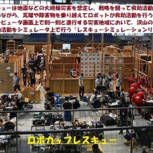 """人に挑む""""RoboCup""""_知の学究達=216=/秋山 & 中島(07/12)"""