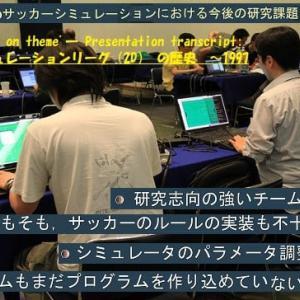 """人に挑む""""RoboCup""""_知の学究達=217=/秋山 & 中島(08/12)"""