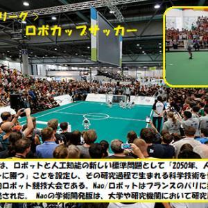 """人に挑む""""RoboCup""""_知の学究達=221=/秋山 & 中島(12/12)"""