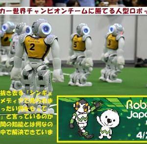 """人に挑む""""RoboCup""""_知の学究達=222=/秋山 & 中島(ex/12)"""